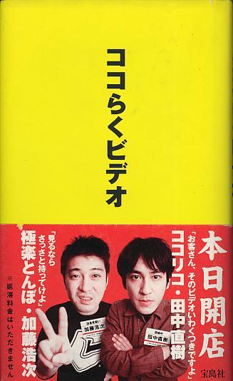 田中直樹 (お笑い)の画像 p1_29