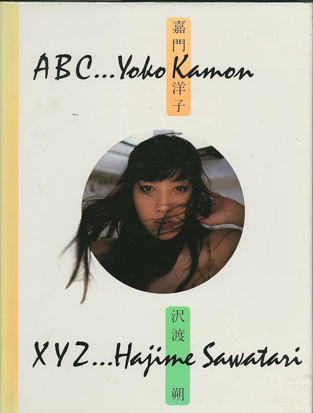 嘉門洋子の画像 p1_33